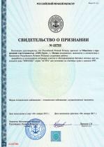 Свидетельсвто о признании Речным Регистром