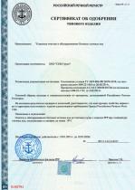 Сертификат об одобрении типового изделия. Стр-1.