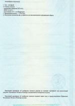 Сертификат об одобрении типового изделия. Стр-2.