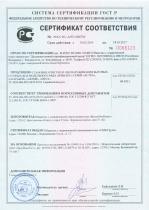 Сертификат соответствия продукции ЮНИЛОС